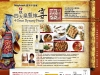 ghh-sph-maybank-qin-dynasty-feast-poster